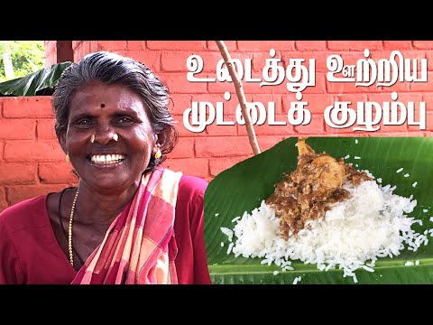 Udacha Muttai Kulambu Recipe in Tamil | Udacha Egg Gravy in Tamil | Periya amma samayal
