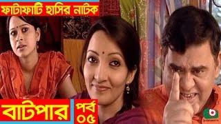 Download Fatafati Hasir Natok | Batpar EP - 05 | AKM Hasan, Bonna Mirza, Fozlur Rahman Babu, Monira Mithu 3Gp Mp4