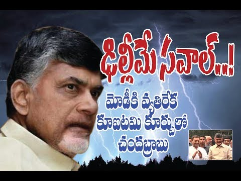 AP CM CBN GATHERING POLITICAL PARTIES AGAINST MODI