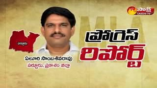 Parchur MLA Yeluri Sambasiva Rao || MLA Progress Report || Sakshi TV