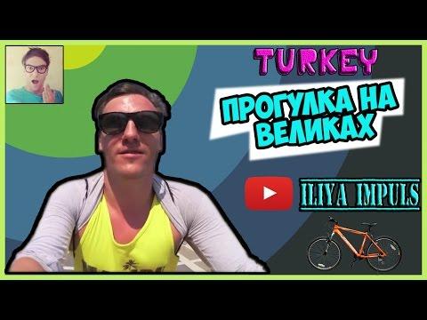 Турция прогулка на великах, лучшие места Мармариса