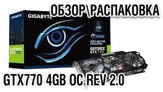 Обзор GIGABYTE GeForce GTX 770 4Gb OC REV2.0