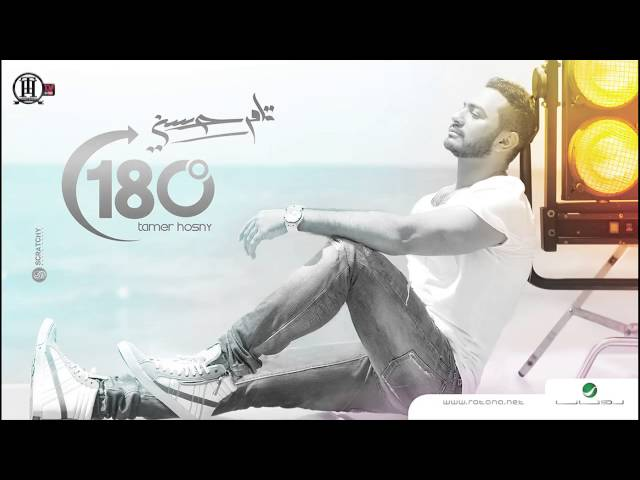 180 Darga - Tamer Hosny / ١٨٠ درجة - تامر حسني