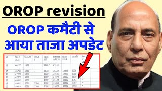 OROP PENSION REVISION LATEST UPDATES, OROP कमैटी से आया ताजा अपडेट