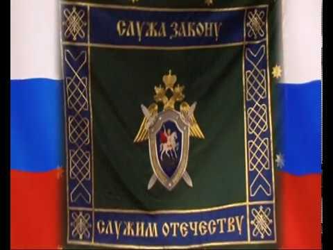 ГИМН Следственного Комитета Российской Федерации