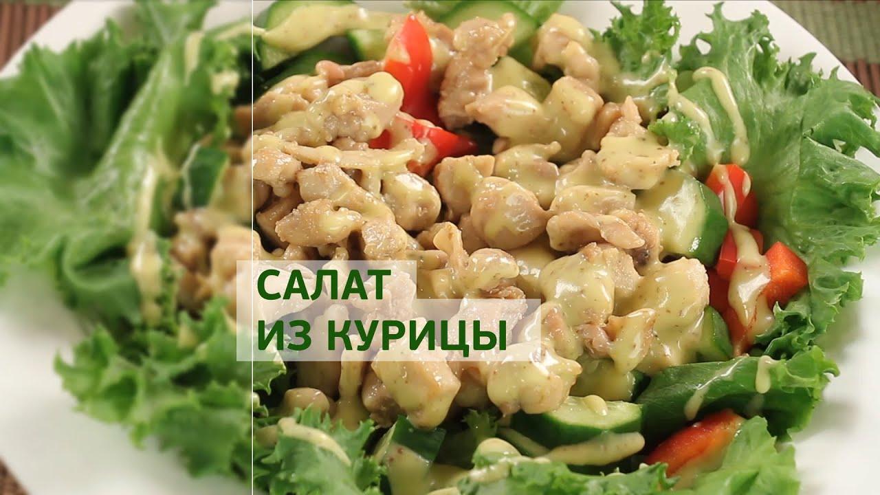 Салат неженка рецепт с курицей
