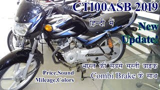 Bajaj CT100 ASB 2019 New Update! Price,Mileage,Colors,Sound Most Detailed Review in हिंदी