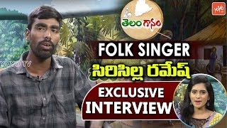 Telangana Folk Singer Ramesh Exclusive Interview | Latest Telugu Folk Songs | Telanganam