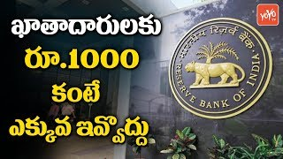 RBI Instructs Mumbai City Co-operative Bank to Restrict Withdrawals to Rs 1000