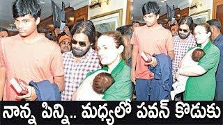 Akira and Pawan Kalyan At Rented House | నాన్న-పిన్ని.. మధ్యలో పవన్ కొడుకు | Latest Cinema News
