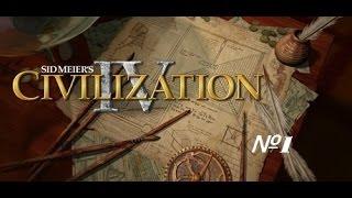 Прохождение sid meier's civilization IV №1