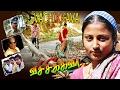 Latest New Release Movie 2017 | Tamil Cinema 2017 | VACHIKKAVA | வச்சிக்கவா தமிழ் படம்
