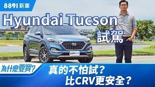 Hyundai Tucson 2018 這款SUV跟CR-V比,真的值得一試嗎? | 8891新車