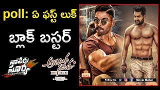 Poll: Which Movie Firt Look Blockbuster Hit | NTR | Allu Arjun | Movie Mahal