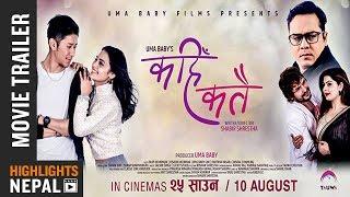 KAHI KATAI | New Nepali Movie Trailer 2018 | Ft. Siwani Giri, Sonam Barphungpa