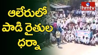 TDP Mothkupalli Narasimhulu Supports Dairy Farmers Dharna Over Milk Price | Aler | hmtv