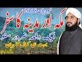 Hafiz Imran Aasi   Makkah Or  Madina Ka Safar 2018 New Bayan
