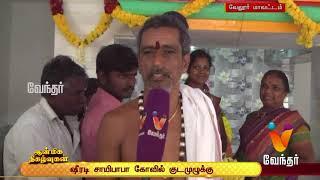 Aanmiga Nigalvugal | ஆன்மிக நிகழ்வுகள் - இறைச் செய்திகளின் தொகுப்பு... (24/04/2018)