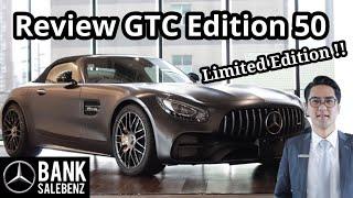 รีวิว Mercedes-AMG GTC Edition 50th รุ่น Limited มี 500 คันในโลกเท่านั้น !!