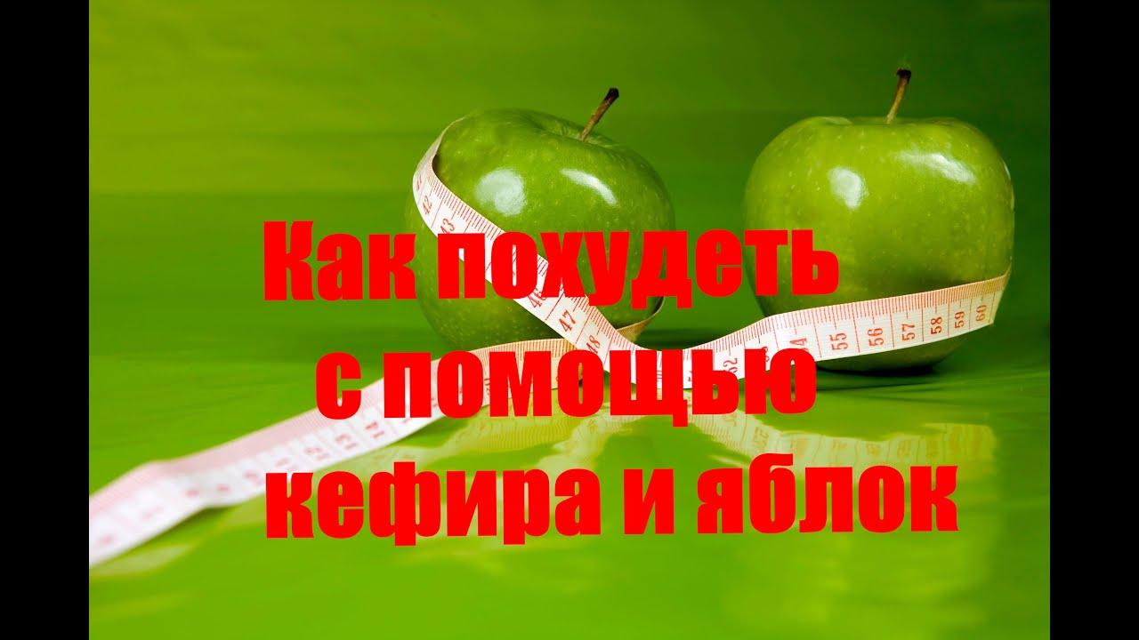 Диета на кефире и яблоках