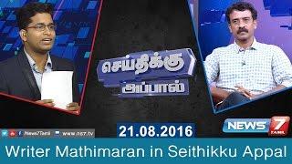 செய்திக்கு அப்பால் - Writer Mathimaran in Seithikku Appal | 21.08.2016 |  News7 Tamil