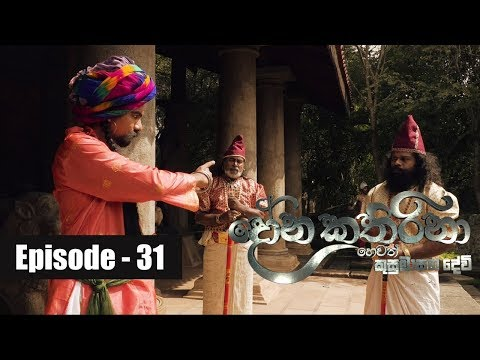 Dona Katharina | Episode 31 06th August 2018