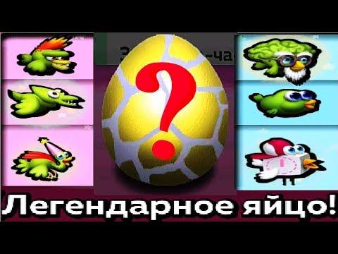 Zombie Tsunami #70 Легендарное яйцо Игровой мультик для детей про зомби в игре зомби цунами