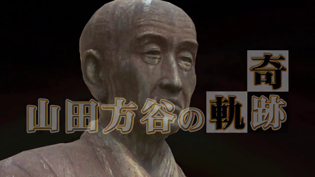 山田方谷の生涯動画を見る