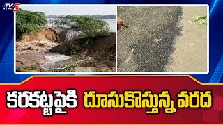 Flood Flow Reaches Danger Levels in Guntur Dist