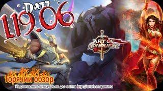 Патч 1-19-06 Art of Conquest