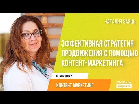 Эффективная стратегия продвижения с помощью контент-маркетинга