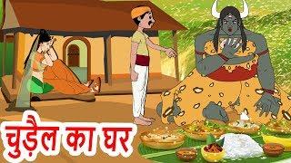 चुड़ैल का घर हिंदी कहानी- Witch Story in Hindi-Hindi Stories For kids- Hindi Fairy tales for kids
