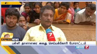 Private school correspondent sexually abuses girl ; public protests | News7 Tamil