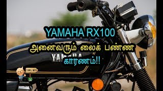 YAMAHA RX100 அனைவரும் லைக் பண்ண காரணம்!!(Bike lovers) - Tamil Info 2.0