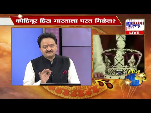 Rajmantra: Does India will get back Kohinoor diamond? with P