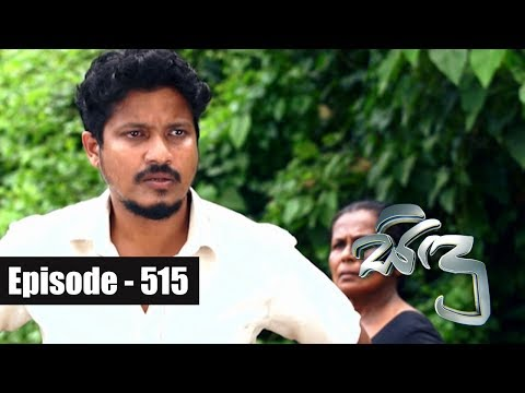 Sidu | Episode 515 27th July 2018
