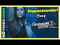Chennai 600028 II Movie Scenes | Soppanasundari songs | Vaibhav blackmail friends to lose match