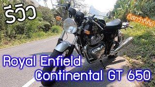 รีวิว Royal Enfield Continental GT 650 ของโคตรดี อยากมีต้องรีบจอง