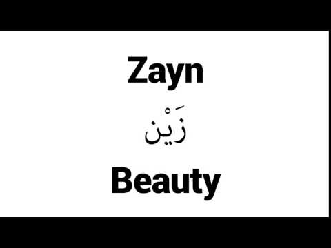 How to Pronounce Zayn! - Middle Eastern Names
