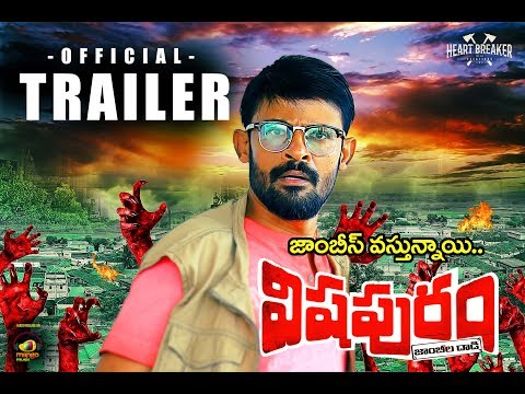 Vishapuram Telugu Movie Official Theatrical Trailer | Shafi | 2018 Latest Telugu Trailer |