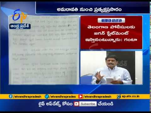 Jagan Refuses to Give Statement for AP Police | Over Attack on Him | Minister Ganta