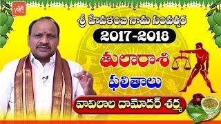 తులా రాశి ఫలితాలు 2017-2018 By Vavilala Damodara Sharma - Thula Rasi Phalalu Telugu #Libra - YOYO TV