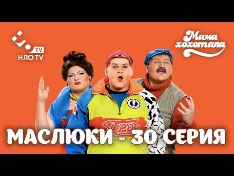 Маслюки. Серия 30 | НЛО TV