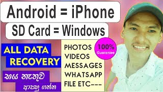 🇱🇰 ALL DATA RECOVERY 100% | Android, iPhone, Sd Card, Windows | Photos&Videos File | සිංහලෙන් 2019