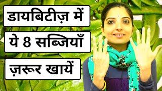 डायबिटीज़ में ये 8 सब्जियाँ ज़रूर खाएं - Top 8 Diabetes Vegetables - Diabetes Vegetables Diet in Hindi