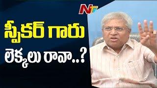 Undavalli Arun Kumar Fires on Lok Sabha Speaker Sumitra Mahajan