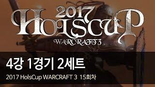 [ 4강 1경기 ] 2세트 - 2017 HolsCup WARCRAFT 3 15주차 171212