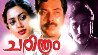 Mammootty Malayalam Full Movie | Charithram Malayalam Full Movie | Ft: Mammootty,Rahman,Shobhana