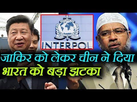 China ने Zakir naik को लेकर India दिया को तगड़ा झटका, चली ये शातिर चाल