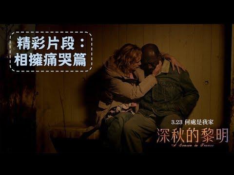 《深秋的黎明》精彩片段:相擁痛哭篇|03.23 何處是我家